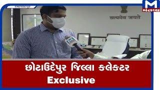 Chhotaudaipur  જિલ્લા કલેકટર Exclusive
