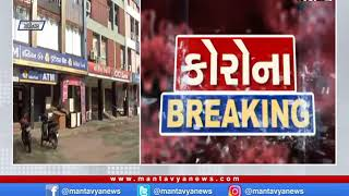 Gandhinagar :  શહેરમાં કુલ 3 કેસ પોઝિટિવ નોંધાયા