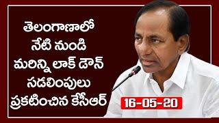 తెలంగాణలో లాక్ డౌన్, కొత్త సడలింపులు - కేసీఆర్ | CM KCR New Changes in lockdown Rules |Top Telugu TV