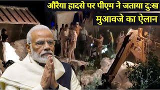 PM Modi ने Auraiya हादसे पर जताया दुःख, सरकार ने किया मुआवजे का ऐलान