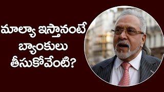 మాల్యా ఇస్తానంటే బ్యాంకులు తీసుకోవేంటి? | Vijay Mallya Comments On Indian Banks | Top Telugu TV
