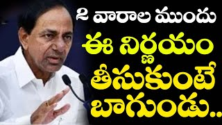 KCR Live Today | KCR Late Decision Over Lockdown | Reopen Shopes In Telangana | Top Telugu TV