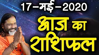 Gurumantra 17 May 2020 Today Horoscope Success Key Paramhans Daati Maharaj