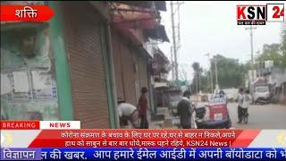 जांजगीरचाम्पा/शक्ति पुलिस की आखों में धूल झोंकते दुकानदार कर रहे सीमा समय के बाद सामानों की बिक्री..