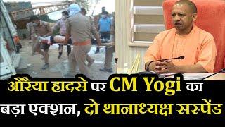 Auraiya Road Accident   औरैया हादसे के मृतकों और घायलों के लिए, CM Yogi का बड़ा ऐलान