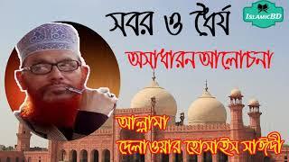সবর ও ধৈর্য নিয়ে অসাধারন আলোচনা । Allama Delwar Hossain Saidi | Bangla New Waz Mahfil Full HD