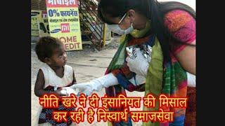 #राजधानी #भोपाल में एक महिला ऐसी भी जो लगी है निस्वार्थ ,पलायन करने वालो की सेवा में