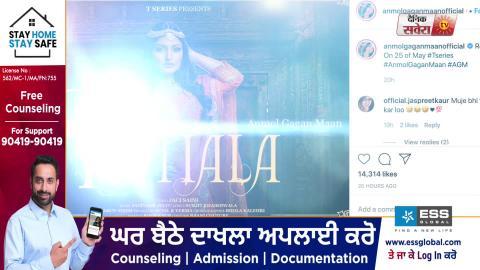 Patiala | Anmol Gagan Maan | New Punjabi Songs 2020 | Dainik Savera