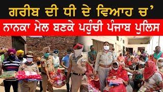 ਜਦੋਂ ਨਾਨਕ  ਮੇਲ ਬਣਕੇ ਗਰੀਬ ਦੀ ਧੀ ਦੇ ਵਿਆਹ ਚ' ਪਹੁੰਚੀ ਪੰਜਾਬ ਪੁਲਿਸ |Amritsar Police |Marriage | Poor Girl
