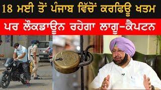 ਵੱਡੀ ਖਬਰ : ਪੰਜਾਬ ਚ' 18 ਮਈ ਤੋਂ ਕਰਫਿਊ ਖਤਮ | Punjab Curfew to be lifted By Punjab Govt. | Live News