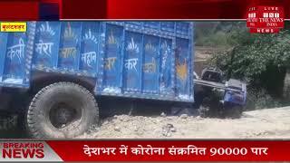 Bulandshahr Accident News // तेज रफ्तार ट्रैक्टर का कहर, सड़क किनारे खड़े युवक को मारी टक्कर हुई मौत
