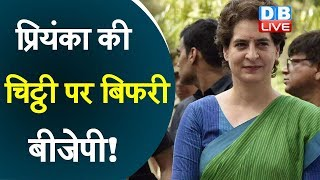 Priyanka Gandhi की चिट्ठी पर बिफरी BJP ! | कामगारों के लिए बस की व्यवस्था पर गरमाई सियासत