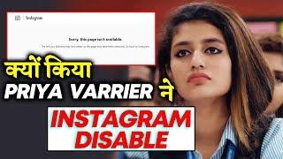 Wink Sensation Priya Prakash Varrier DEACTIVATES Her Instagram Account