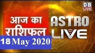 18 May 2020 | आज का राशिफल | Today Astrology | Today Rashifal in Hindi | #AstroLive | #DBLIVE