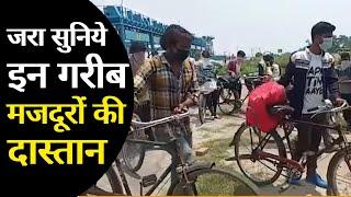Bihar लौट रहे इन गरीब मजदूरों की बात सुनकर आपकी आँखें भर आयेंगी
