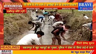 #Lakhimpur_Khiri : लॉकडाउन के चलते ग्राम रोजगार सेवक व मनरेगा मजदूरों को ठेकेदार ने काम करने से रोका