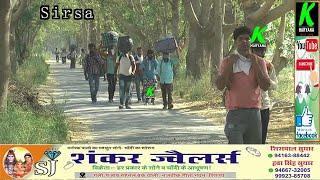 पंजाब से हरियाणा पैदल आ रहे सैंकडों मजदूर, छोटे बच्चों को गोद में उठाए हो रहे परेशान, मदद की गुहार
