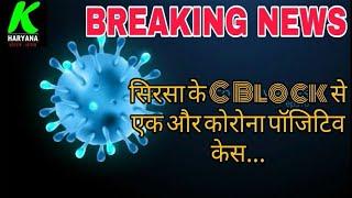 सिरसा के C ब्लाॅक से एक और मिला संक्रमित केस, इस बुरी खबर के साथ एक राहत की खबर भी l K Haryana News