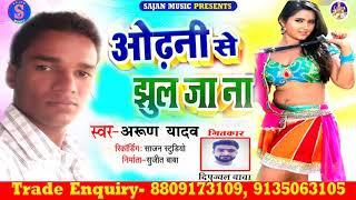 अरूण यादव का सबसे ज्यादा खतरनाक गीत // ओढ़नी से झूल जाना हो!! Odhani Se Jhul Ja Na Ho //Sajan Music