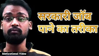 सरकारी जॉब पाने का तरीका || Motivational Video || Student Life Video