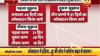 भारत में 49 दिन का लॉकडाउन - अगर यकीन नहीं आए तो इस News को देख लो - ABP News - AajTak - Lock down