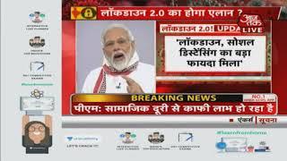 Video - PM मोदी का संदेश - 3 मई तक बढ़ा लॉक डाउन - पूरी जानकारी के लिए इस वीडियो को जरूर देखिए