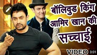सुपरस्टार आमिर खान की सच्चाई - हिरो बनने से पहले क्या क्या करना पड़ा -Amir Khan -Film -Comedy -Video