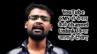 YouTube CMS से चैनल कैसे Channel Unlink किया जाता है देखिए