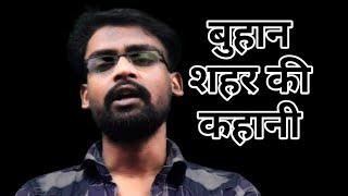 बुहान शहर की कहानी -  S M W - Video
