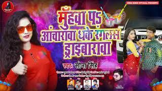 मुँहवा पs आँचरवा धके रंगलस ड्राईवरवा - Sona Singh का New #होली Song - Bhojpuri Holi Songs New