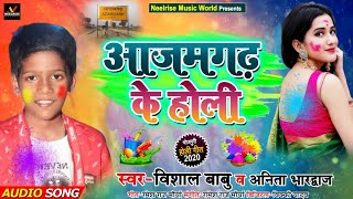 #आज़मगढ़ के होली - Azamgarh Ke Holi - #Vishal Babu & Anita Bharajdwaj - New Bhojpuri Holi Songs