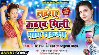#लहंगा उठाव मिली पांच सऊआ - #Kishan Nishad & Anupma Yadav - New Bhojpuri Songs 2020