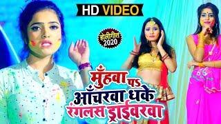 #Video - मुँहवा पs आँचरवा धके रंगलस ड्राईवरवा - Sona Singh का New #होली Song - Bhojpuri Holi Songs