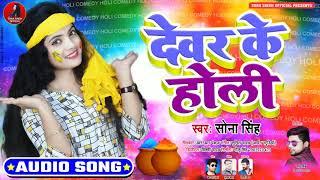 #Sona Singh का New Bhojpuri Holi Song | देवर के होली | Devar Ke Holi | Holi Geet 2020
