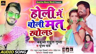होली में चोली मत खोलs - #Babua Rahul Gupta का New #भोजपुरी होली Song - Poonam Pandey - Holi Song