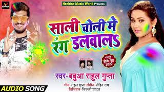 साली चोली में रंग डलवालs - #Babua Rahul Gupta का New #भोजपुरी होली Song - Bhojpuri Holi Song New
