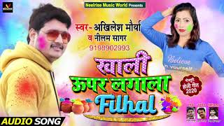 खाली ऊपर लगालs फिलहाल - Akhilesh Maurya & Neelam Sagar का New #भोजपुरी होली Song 2020