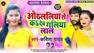 Kavita Yadav का 2020 के होली में धमाल मचाने वाला गाना | ओठललिया से कS देब गलिया लाल | Bhojpuri Songs