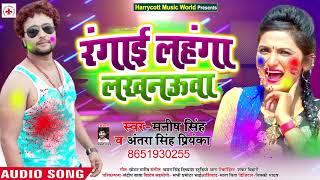 होली #Song - रंगाई लहंगा लखनऊआ - #Antra Singh Priyanka , Manish singh - New Bhojpuri Holi Song