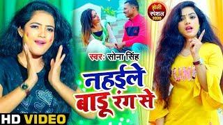 #Video #Sona Singh का 2020 का सबसे हिट होली गीत - नहईले बाडू रंग से - Bhojpuri Holi Songs