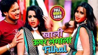 #Video Song • खाली उपर लगालS फिलहाल • Akhilesh Maurya • Neelam Sagar • #Bhojpuri Holi Song 2020