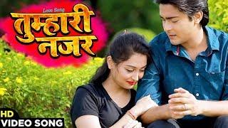 #Video तुम्हारी नजर | Tumhari Nazar | Love Song | Indran & Misty Chakrobarty | New Hindi Song 2020