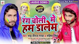 रंग चोली में हम डालेब - भाई नीरज गरदा और महिमा सिंह का #होली Song - Bhojpuri Holi Song New