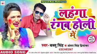 लहंगा रंगब होली में - #Antra Singh Priyanka और Bablu Singh का सुपरहिट Bhojpuri Holi Song