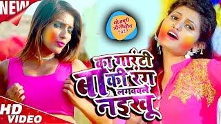 होली Video - का गारंटी बा की रंग लगववले नइखू - #Antra Singh Priyanka & Tufan Raja - New Holi Song