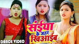 HD Video - संईया के जहर खिआईब - #Antra Singh Priyanka & Birju Badal - New Bhojpuri Song 2020