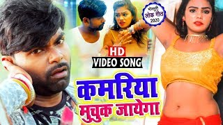 HD Video - कमरिया मुचुक जायेगा - Tufani Lal Yadav का New भोजपुरी Song - Bhojpuri Song New