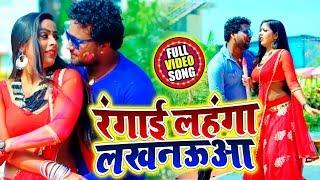 होली #Video  - रंगाई लहंगा लखनऊआ - #Antra Singh Priyanka , Manish singh - New Bhojpuri Holi Song
