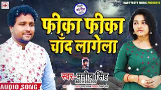 फीका फीका चाँद लागेला - Manish Singh - New Bhojpuri Sad Song 2020 | Fika Fika Chand Lagela