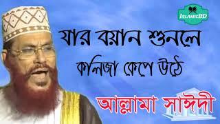 যার ওয়াজ শুনে কলিজা কেপে উঠে । Allama Delwar Hossain Saidi | New Bangla Waz Mahfil Full Hd